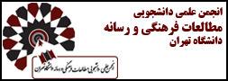 انجمن علمی دانشجویی مطالعات فرهنگی و رسانه دانشگاه تهران